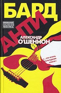 Александр О Шеннон: Антибард: московский роман