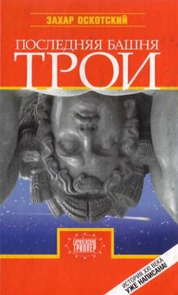 Захар Оскотский: Последняя башня Трои