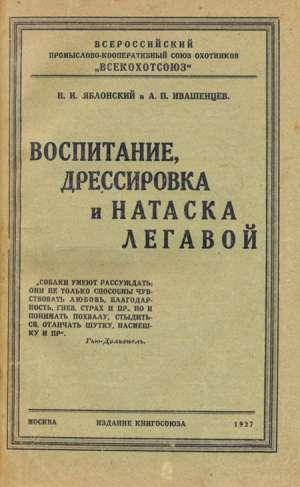 Николай Яблонский: Воспитание, дрессировка и натаска легавой