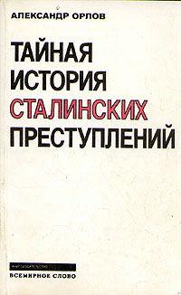 Александр Орлов: Тайная история сталинских преступлений