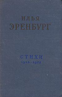Илья Эренбург: Стихи