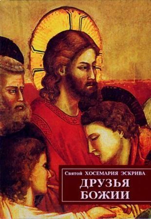 Хосемария Эскрива: Друзья Божии