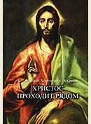 Хосемария Эскрива: Христос Проходит Рядом