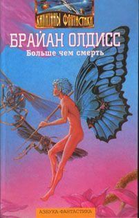 Брайан Олдисс: На белой полосе