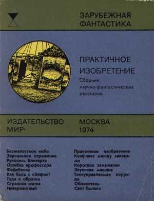 Айзек Азимов: Практичное изобретение