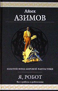 Айзек Азимов: Двухсотлетний человек