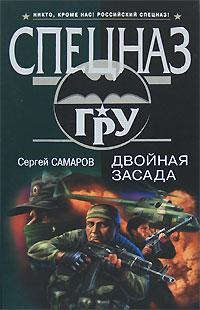 Сергей Самаров: Двойная засада