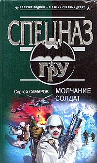 Сергей Самаров: Молчание солдат