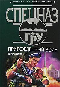 Сергей Самаров: Прирожденный воин
