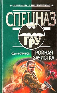 Сергей Самаров: Тройная зачистка