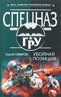 Сергей Самаров: Убойная позиция