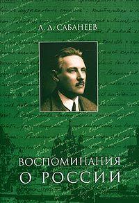 Леонид Сабанеев: Воспоминание о России