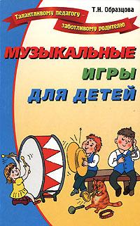 Татьяна Образцова: Музыкальные игры для детей