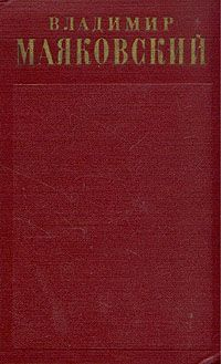 Владимир Маяковский: Лозунг-плакат (1924)