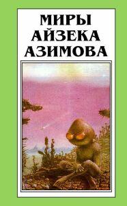 Айзек Азимов: Лакки Старр и луны Юпитера