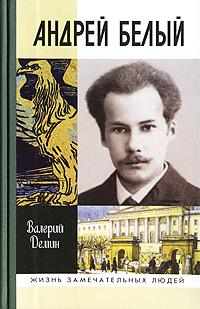 Валерий Демин: Андрей Белый