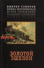 Ирина Ратушинская: Золотой эшелон
