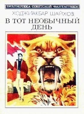 Ходжиакбар Шайхов: В тот необычный день