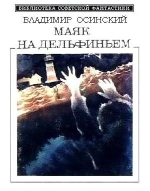 Владимир Осинский: Маяк на Дельфиньем
