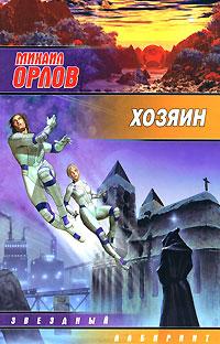 Михаил Орлов: Хозяин