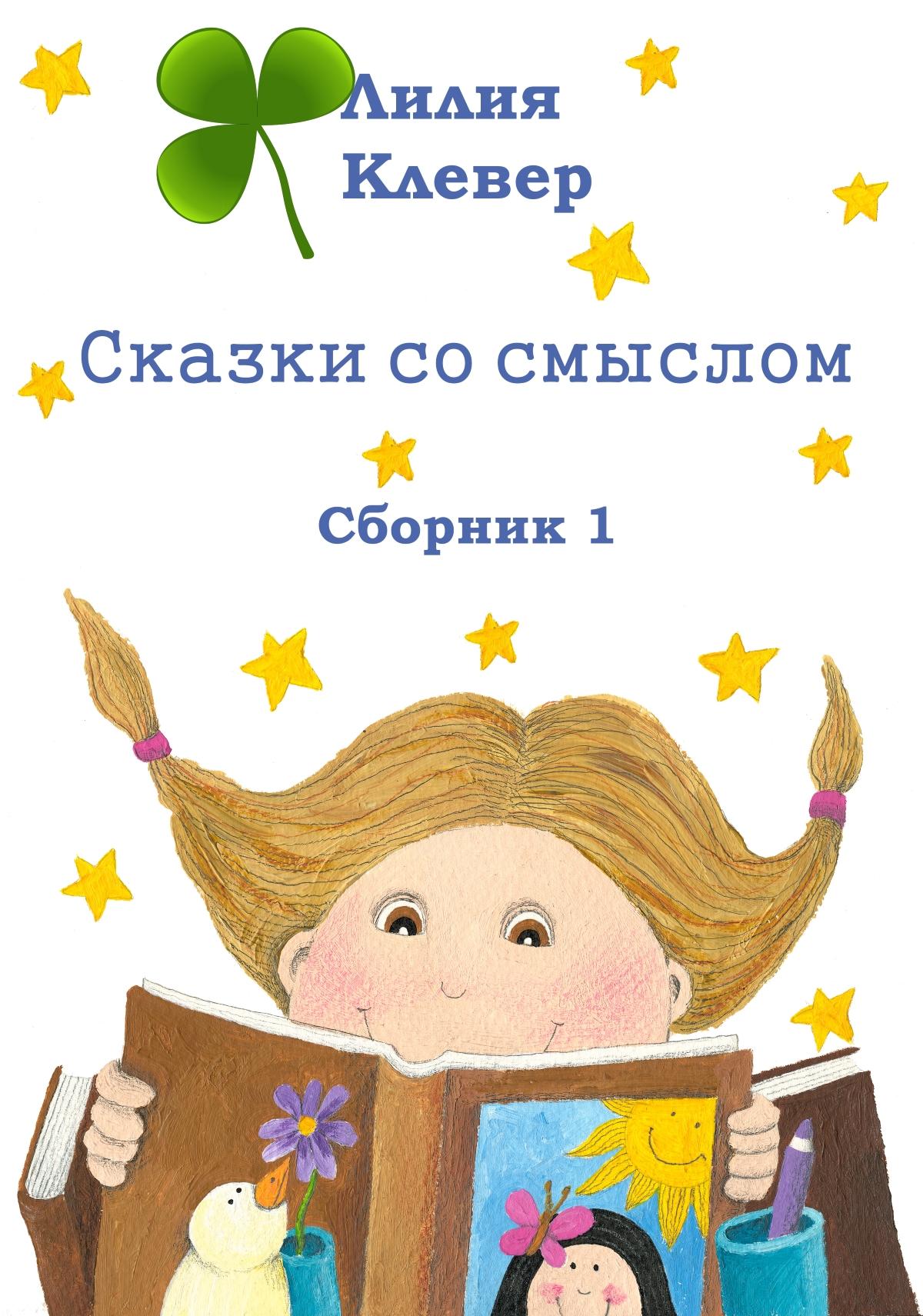 Лилия Клевер: Сказки со смыслом