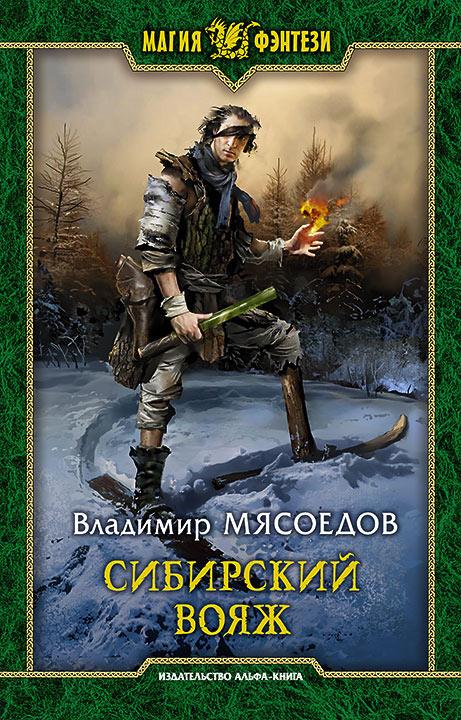 Владимир Мясоедов: Сибирский вояж