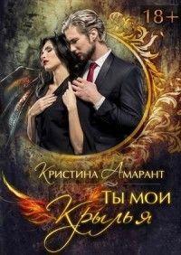Кристина Амарант: Ты мои крылья